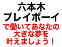 六本木/青山/赤坂・六本木プレイボーイの求人用画像_01
