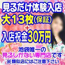 池袋・素人オナクラ美少女の求人用画像_01
