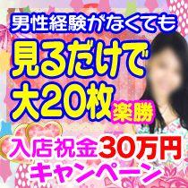 池袋・素人オナクラ美少女の求人用画像_02