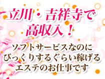 立川/八王子/福生・キュアグループの求人用画像_02