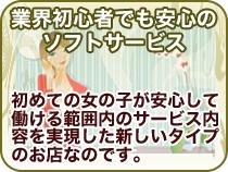 新橋/浜松町/田町…・エロティックマッサージの求人用画像_01