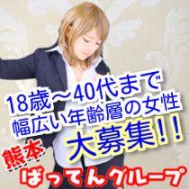 熊本市・ばってんグループの求人用画像_01
