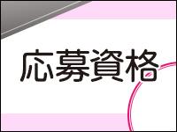 栄/錦/丸の内・快眠CLUBの求人用画像_02