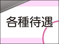 栄/錦/丸の内・快眠CLUBの求人用画像_03