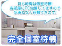 ミナミ(難波/日本橋…)・エコグループの求人用画像_03
