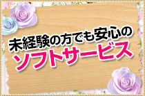 立川/八王子/福生・立川オトナ女子の求人用画像_01
