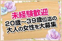 立川/八王子/福生・立川オトナ女子の求人用画像_02