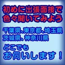 千葉市・オズグループの求人用画像_02