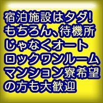 千葉市・オズグループの求人用画像_03
