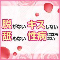 水戸市・高級回春&M性感エステ 癒し娘診療所 水戸・ひたちなか店の求人用画像_02