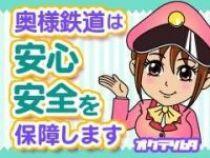横浜市/関内/曙町・奥様鉄道69 神奈川店の求人用画像_01