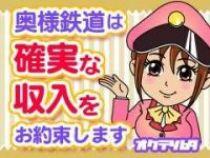 横浜市/関内/曙町・奥様鉄道69 神奈川店の求人用画像_02