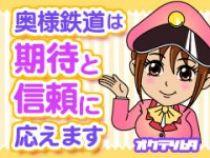 横浜市/関内/曙町・奥様鉄道69 神奈川店の求人用画像_03