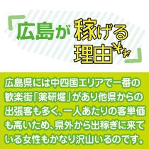 広島市・かぐや姫の求人用画像_02