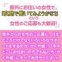 広島市・かぐや姫の求人用画像_03