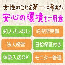 米子市・clubM(クラブエム)の求人用画像_02