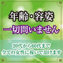 福岡市ほか・待ちナビの求人用画像_01