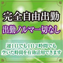 福岡市ほか・待ちナビの求人用画像_02