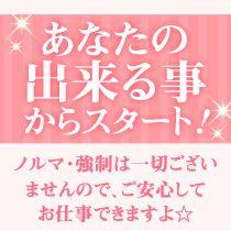 広島市・めちゃイケ娘の求人用画像_01