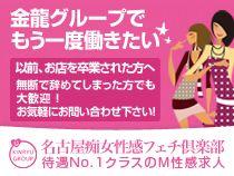 名駅/納屋橋・名古屋痴女性感フェチ倶楽部の求人用画像_01