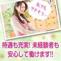 広島市・熟楽園の求人用画像_03