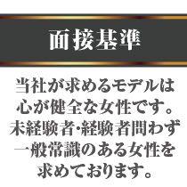 広島市・ブルーサファイアの求人用画像_03