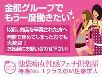 池袋痴女性感フェチ倶楽部_画像02
