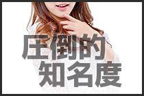 金沢市・金ツマ!の求人用画像_01
