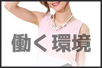 金沢市・金ツマ!の求人用画像_02