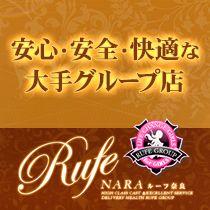 香芝市・Rufe奈良の求人用画像_01