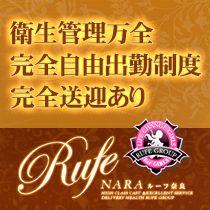 香芝市・Rufe奈良の求人用画像_02