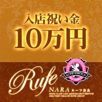 香芝市・Rufe奈良の求人用画像_03