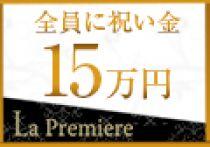 キタ(梅田/兎我野…)・ラ・プルミエールの求人用画像_01