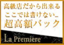 キタ(梅田/兎我野…)・ラ・プルミエールの求人用画像_02