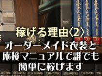 ミナミ(難波/日本橋…)・OLの品格 クラブアッシュの求人用画像_02