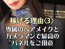 ミナミ(難波/日本橋…)・OLの品格 クラブアッシュの求人用画像_03