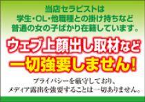 尾張/一宮・プライベートボックスの求人用画像_03