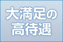 金沢市・ルーフ金沢の求人用画像_01