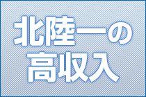 金沢市・ルーフ金沢の求人用画像_03