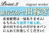富山市・ルーフ富山の求人用画像_02
