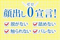 金沢市・性感回春アロマSpa金沢店の求人用画像_01