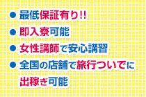 金沢市・性感回春アロマSpa金沢店の求人用画像_02