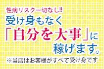 金沢市・性感回春アロマSpa金沢店の求人用画像_03