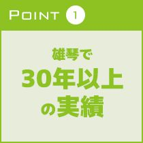 雄琴・ダイヤモンドクラブの求人用画像_01