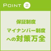 雄琴・ダイヤモンドクラブの求人用画像_02