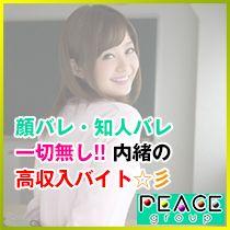新宿/歌舞伎町・ピースグループの求人用画像_03