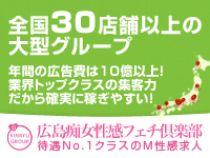 広島市・広島痴女性感フェチ倶楽部の求人用画像_01