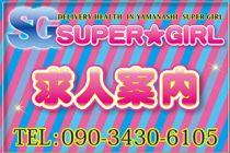 プロダクション直営~SUPER★GIRL~山梨伝説_画像01