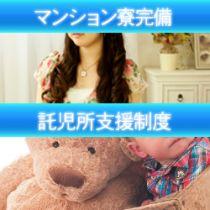 千葉市・かわいい熟女&おいしい人妻 千葉店の求人用画像_02