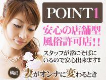 横浜市/関内/曙町・妻がオンナに変わるときの求人用画像_01
